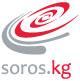 Фонда «Сорос – Кыргызстан»
