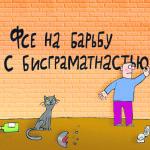 karikatura-borec_(artem-bushuev)_16947