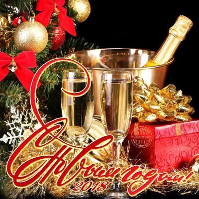 Новогодняя открытка - шампанское, елка, подарки