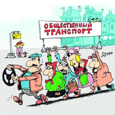 obshhestvennyj-transport (1)